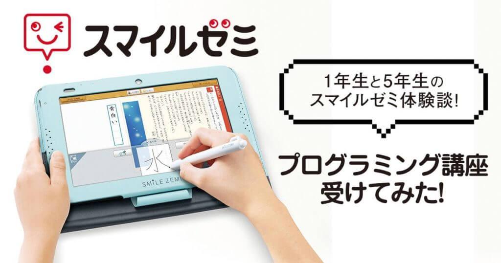 スマイルゼミ プログラミング講座の体験談【評価】小学生がやってみた!