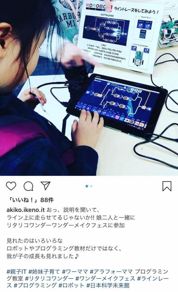 プログラミングを勉強している女の子