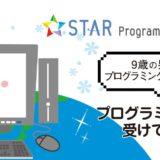 「家でも勉強に集中するようになった」スタープログラミングスクール@東京 の口コミ!9歳 / 男の子