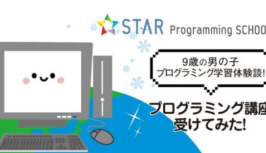 「以前より堂々としている」スタープログラミングスクール@東京の口コミ!9歳 / 男の子