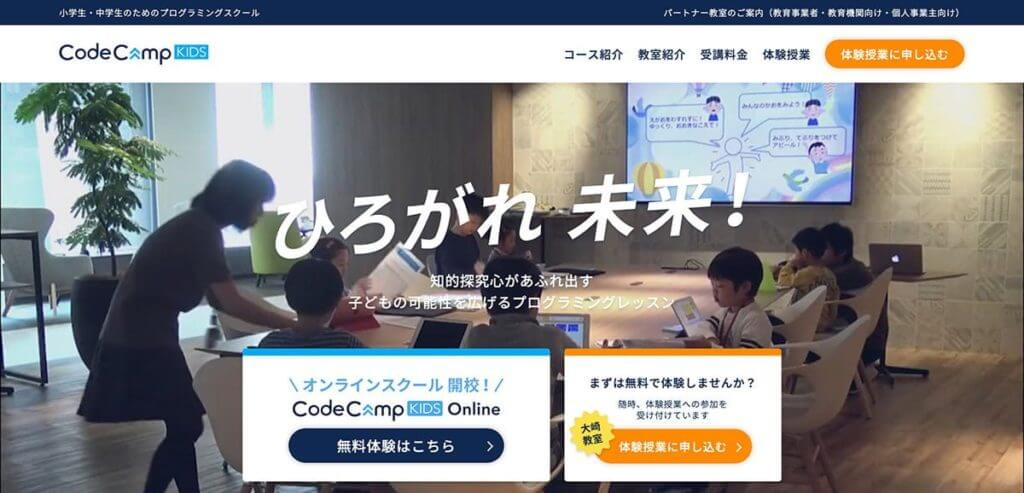 CodeCampKIDS 大崎