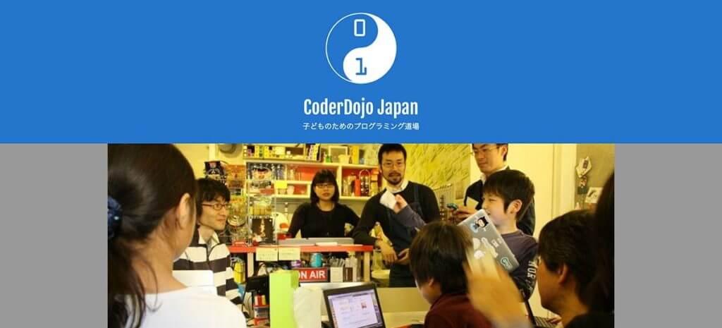 CoderDojo(コーダー道場)