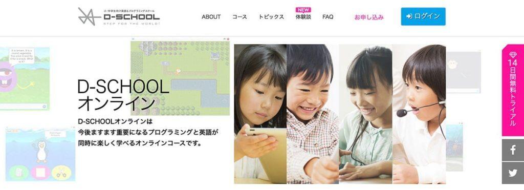 オンラインで英語とプログラミングを学べる「D-SCHOOLオンライン」