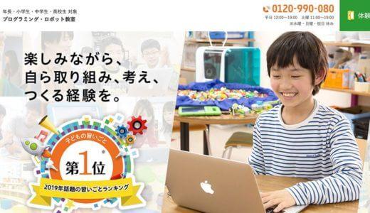 評判どう?東京の小学生におすすめのプログラミング教室「リタリコワンダー」口コミ