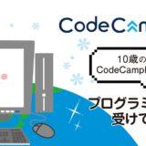 「ゲームの代わりにプログラミング」CodeCampKIDS@大崎の体験談!10歳 / 男の子