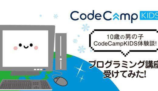 「ゲームの代わりにプログラミング」CodeCampKIDS@大崎の口コミ!10歳 / 男の子