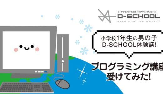 「この料金なら続けられる」D-SCHOOLオンラインの口コミ!小学校1年生 / 男の子