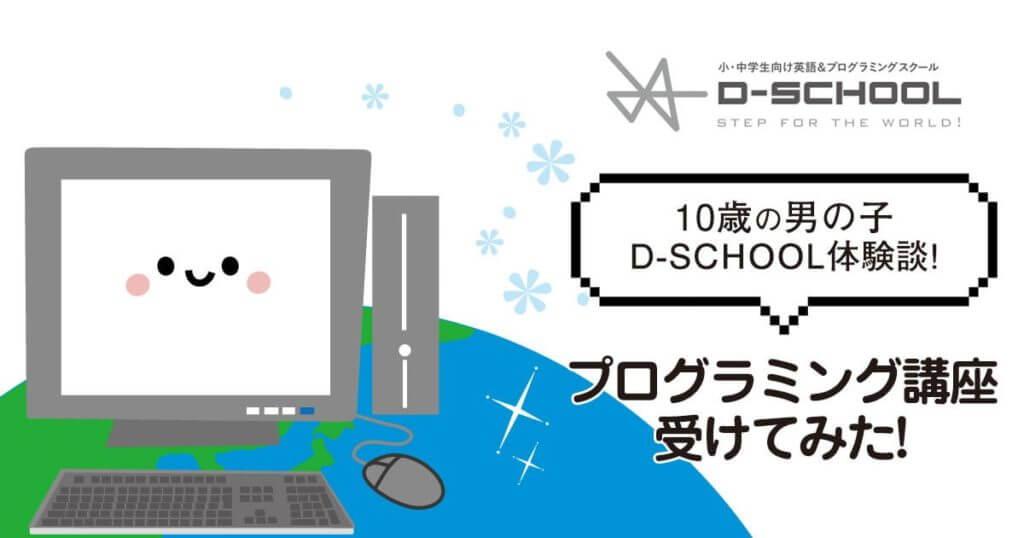 「親が口出ししなくても自ら勉強するように」D-SCHOOLオンライン体験談!10歳 / 男の子