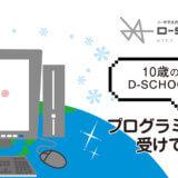 「プログラムより英語が上達した」D-SCHOOLオンラインの口コミ!10歳 / 男の子