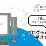 「プログラミング教室がある日が楽しみ」@大阪市此花区の体験談!7歳 / 女の子