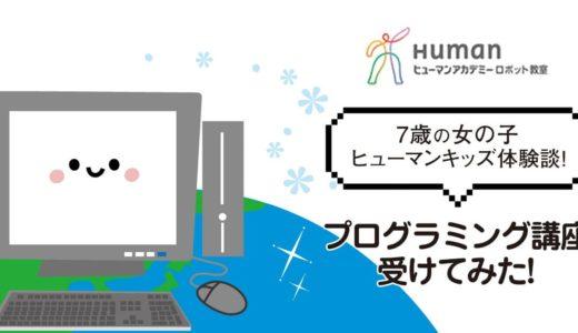 「プログラミング教室の日が楽しみ」ヒューマンアカデミー@大阪市此花区の口コミ!7歳 / 女の子