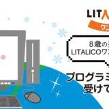 「プログラミングをもっと勉強したい」LITALICOワンダー@青山校の体験談!8歳 / 男の子