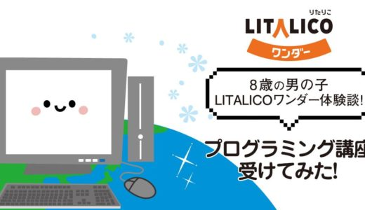 「プログラミングをもっと勉強したい」LITALICOワンダー@青山校の口コミ!8歳 / 男の子
