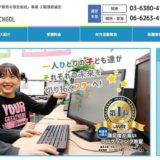 評判どう?小学生プログラミング教室「スタープログラミングスクール」東京首都圏