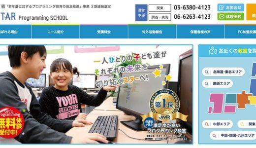 評判どう?小学生プログラム教室「スタープログラミングスクール」口コミと特徴