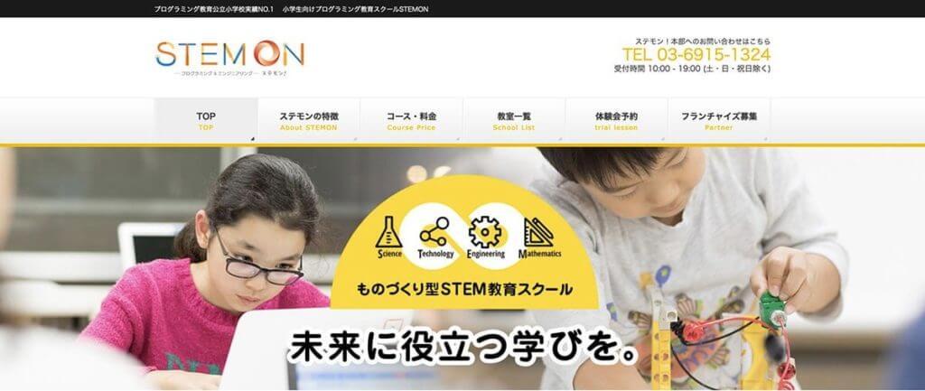STEMON(ステモン)