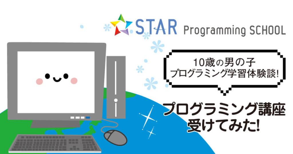 「考えを伝えるのがうまくなった」スタープログラミングスクール@大阪の口コミ!10歳 / 男の子