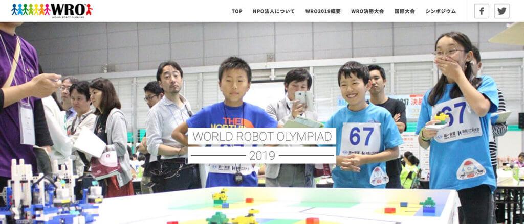WRO Japan (ワールド ロボット オリンピアード)